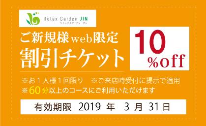 ご新規様Web限定10%割引チケット